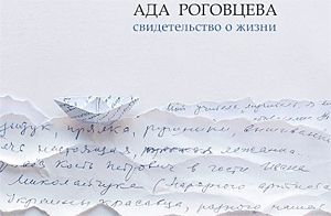 Оглядач української правди життя
