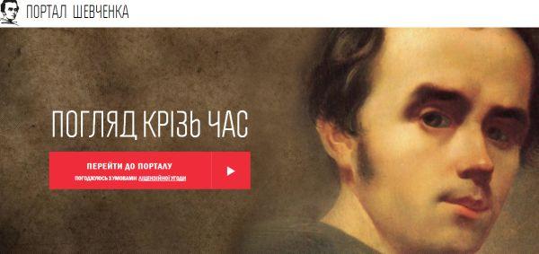 Картинки по запросу тарас шевченко портал