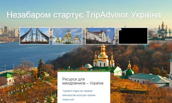Головний світовий портал для туристів матиме україномовну версію