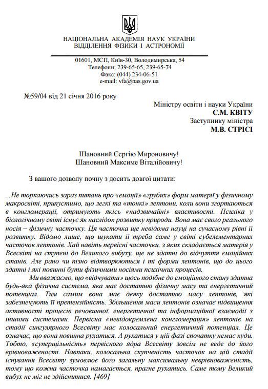 Минобразования поручило провести анализ докторской диссертации жены вице-премьер-министра Кириленко на предмет плагиата - Цензор.НЕТ 5776