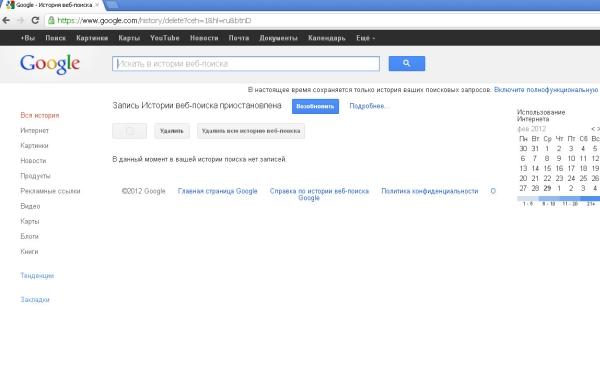 Збереження історії веб пошуку