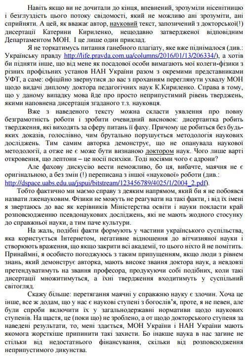 Минобразования поручило провести анализ докторской диссертации жены вице-премьер-министра Кириленко на предмет плагиата - Цензор.НЕТ 9586