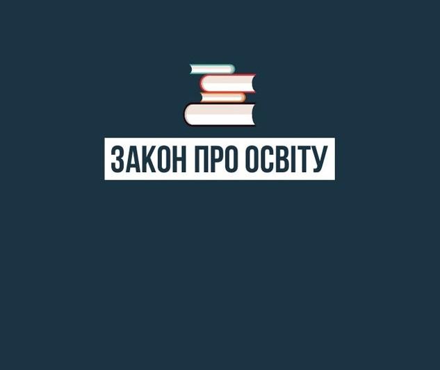 "Результат пошуку зображень за запитом ""закон про освіту 2017"""