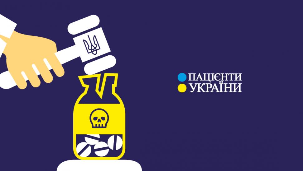 pravda.com.ua До найбільшої пацієнтської організації України прийшли  Нацполіція 4a40eebf6a2d0