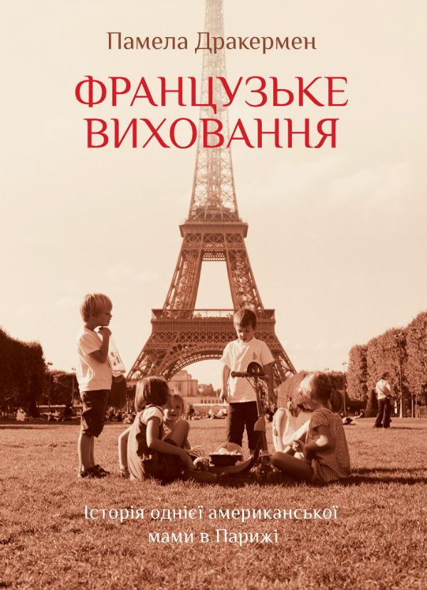 Книжки жовтня рябчук дереш і