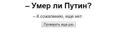 В Мережі з'явився сайт, де можна перевірити, чи ще живий Путін 2