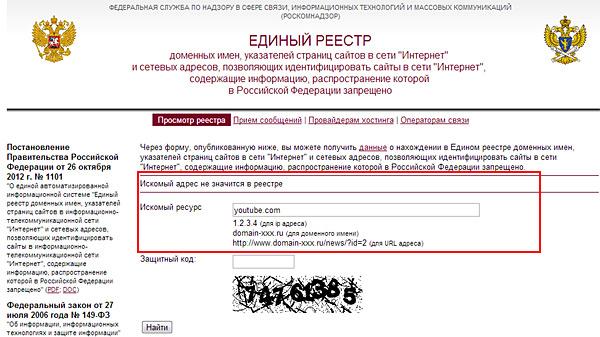 Единый реестр сайтов с