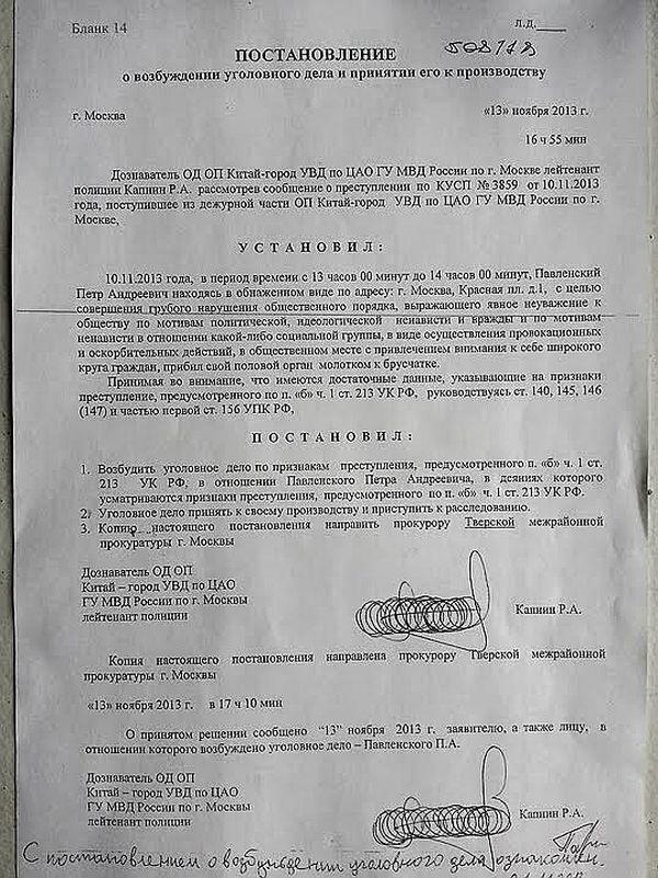 Макет уголовного дела 111 статья