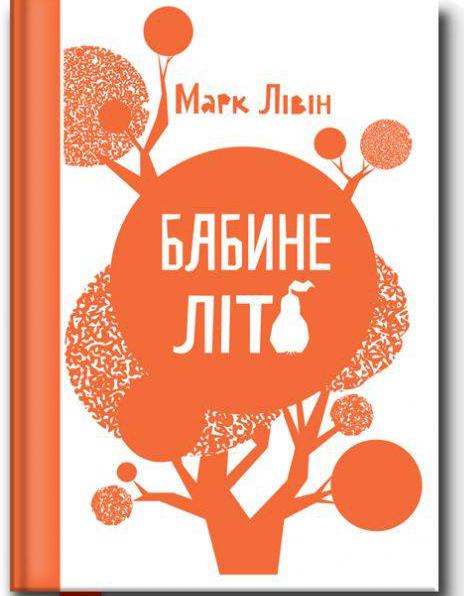 """Марк Лівін """"Бабине літо"""", видавництво Віват 2016"""